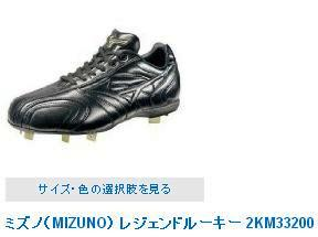 mizuno2km33200
