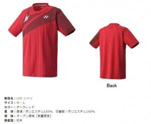 ユニホームシャツ