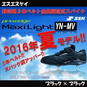 マキシライトYN-NV