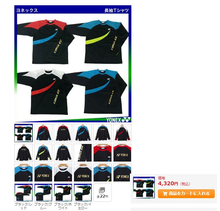 fec8433197cfd8 ヨネックス 限定長袖切替Tシャツ YOB18220 日本バドミントン専門店会 ...